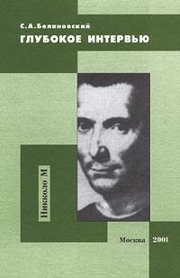 Глубокое интервью Настоящая книга — первое в России...