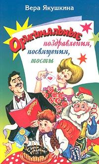 Вера Якушкина Оригинальные поздравления, посвящения, тосты
