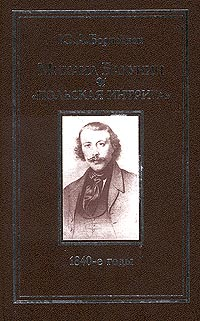 Михаил Бакунин и `польская интрига`: 1840-е годы