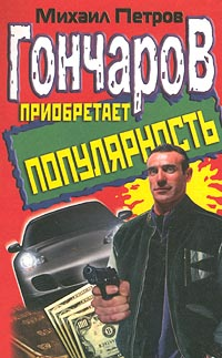 Михаил Петров Гончаров приобретает популярность