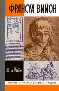 Жан Фавье. Франсуа Вийон