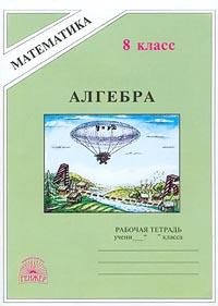 М. Б. Миндюк, Н. Г. Миндюк Алгебра. Рабочая тетрадь для 8 класса