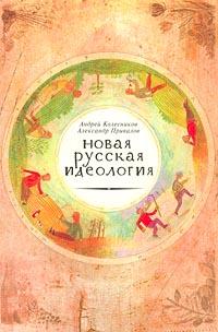Андрей Колесников, Александр Привалов Новая русская идеология. Хроника политических мифов. 1999-2000