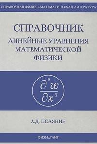 А. Д. Полянин Линейные уравнения математической физики. Справочник цена