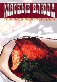 Автор не указан Мясные блюда. Тонкости приготовления