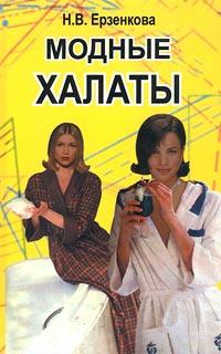 Н. В. Ерзенкова Модные халаты