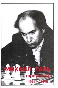 В. Кириллов Михаил Таль. Творчество. 1974-1979 гг. наклейка расписание матчей чемпионата мира