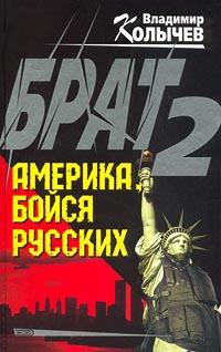 Владимир Колычев Брат-2. Америка, бойся русских