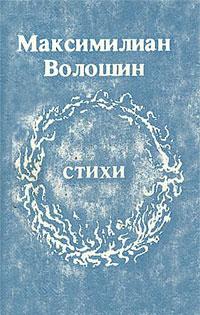 Максимилиан Волошин Максимилиан Волошин. Стихи максимилиан александрович волошин о литературе живописи театре