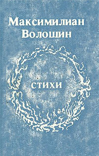 Максимилиан Волошин Максимилиан Волошин. Стихи максимилиан волошин самогон крови