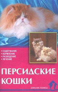 Н. Н. Непомнящий Персидские кошки. Содержание, кормление, разведение, лечение ревокур в и русские голубые кошки содержание кормление разведение лечение