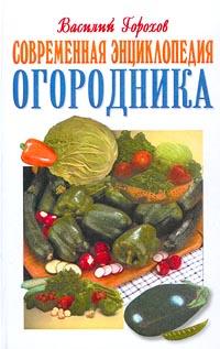 Составитель Василий Горохов Современная энциклопедия огородника