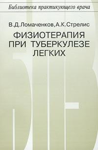 В. Д. Ломаченков, А. К. Стрелис Физиотерапия при туберкулезе легких