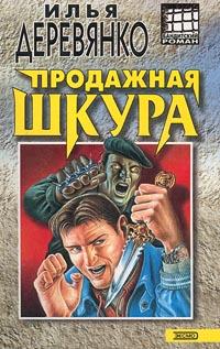 Илья Деревянко Продажная шкура