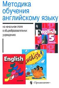 Методика обучения английскому языку на начальном этапе в общеобразовательных учреждениях