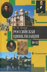 И. Н. Ионов Российская цивилизация. IX – начало XX века. 10-11 классы
