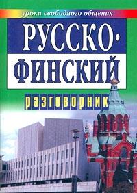 Автор не указан Русско-финский разговорник