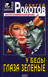 Сергей Рокотов У беды глаза зеленые