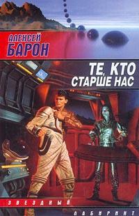 Алексей Барон Те, кто старше нас