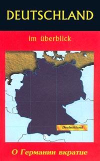 Deutschland im Uberblick / О Германии вкратце
