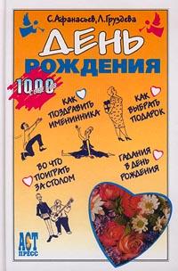 С. Афанасьев, Л. Груздева День рождения а посуда идет и идет