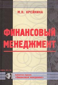 М. Н. Крейнина Финансовый менеджмент