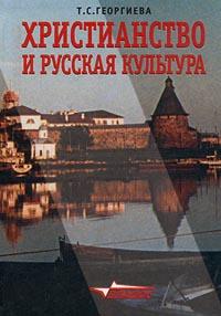 Т. С. Георгиева Христианство и русская культура отсутствует христианство культура история вера