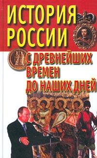 А. В. Веко История России с древнейших времен до наших дней