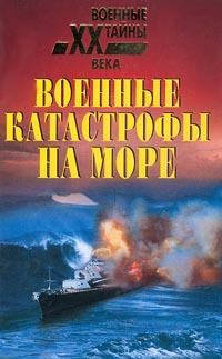 Николай Непомнящий,Автор не указан Военные катастрофы на море автор не указан инструкции и артикулы военные надлежащие к россиискому флоту