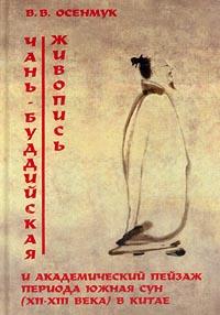 В. В. Осенмук Чань-буддийская живопись и академический пейзаж периода Южная Сун (XII-XIII века) в Китае