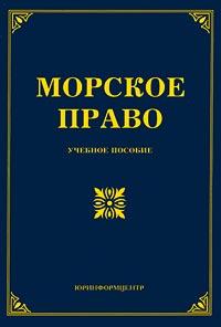 В. Г. Ермолаев, О. В. Сиваков Морское право. Учебное пособие