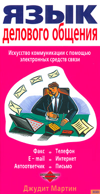 Джудит Мартин Язык делового общения. Искусство коммуникации с помощью электронных средств связи