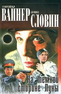 Георгий Вайнер, Леонид Словин На темной стороне Луны вайнер г словин л на темной стороне луны