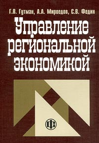 Г. В. Гутман, А. А. Мироедов, С. В. Федин Управление региональной экономикой