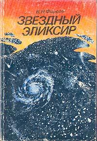 В. Н. Фирсов Звездный эликсир