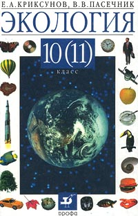Е. А. Криксунов, В. В. Пасечник. Экология. 10 (11) класс