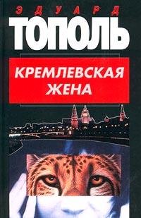 Эдуард Тополь Кремлевская жена тополь эдуард московский полет кремлевская жена красный газ