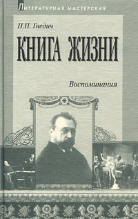 П. П. Гнедич Книга жизни. Воспоминания. 1855-1918