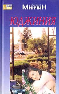 Фото - Александр Минчин Юджиния александр прозоров незаконный эмигрант