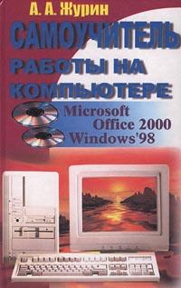 А. А. Журин Самоучитель работы на компьютере. Microsoft Office 2000 & Windows `98 жуков иван самый полезный самоучитель работы на компьютере