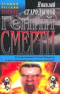 Николай Стародымов Гений смерти николай стародымов киднеппинг по русски