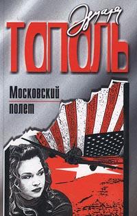 Фото - Эдуард Тополь Московский полет тополь эдуард московский полет кремлевская жена красный газ