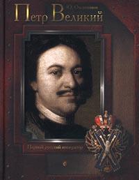 Ю. Овсянников Петр Великий. Первый русский император