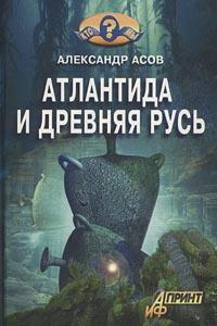 купить Александр Асов Атлантида и Древняя Русь по цене 1130 рублей