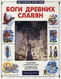 Книга Боги древних славян. Виктор Калашников