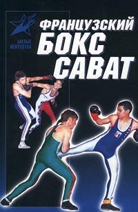 Французский бокс сават. История и техника
