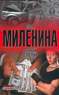 Ольга Миленина Вольный стрелок
