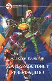 Алексей Калугин Да здравствует резервация! алексей калугин резервация