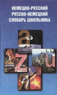 Автор не указан Немецко-русский, русско-немецкий словарь школьника