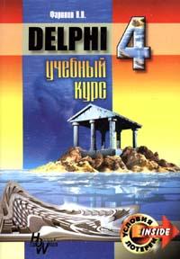 Фаронов В. В.. Delphi 4. Учебный курс